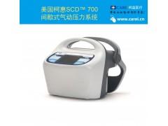 美国柯惠间歇式气动压力系统帮助预防静脉血栓栓塞症
