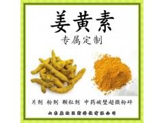 姜黄压片糖果代加工 药食同源 片剂OEM代贴牌 源头厂家