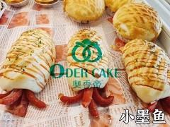 加盟奥香帝蛋糕开店引领创业新契机