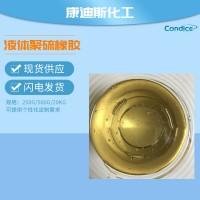 优质进口 液态聚硫橡胶 LP-3 可小包装零售