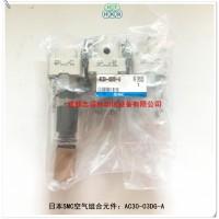 AC30-03DG-A原装SMC空气组合元件