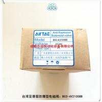 B03-4V21008B亚德客防爆型电磁阀AIRTAC
