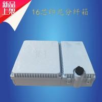 工厂直销印尼箱 印尼分纤箱 16芯印尼分光分纤箱