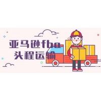 中国到欧洲各国出口跨境物流配送服务FBA头程