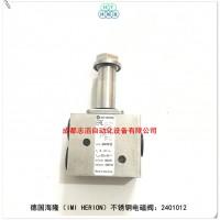 海隆不锈钢电磁阀HERION直动式电磁阀2401012