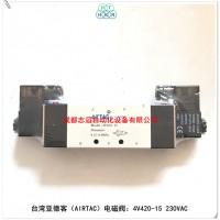 4V42015A AC220V台湾亚德客电磁阀AIRTAC