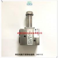 2401112海隆电磁阀HERION不锈钢电磁阀