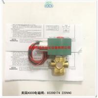 8320G174配220VAC线圈美国ASCO电磁阀