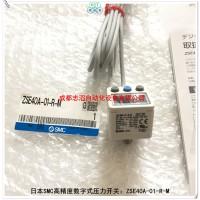 ZSE40A-01-R-M日本SMC数字式压力开关