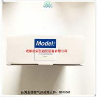 BC40001现货台湾亚德客三联件AIRTAC