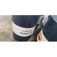 正品昆仑L-HV46低温液压油 可当天发货