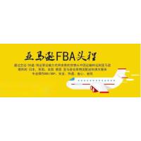 日本美国意大利双清到门FBA空派专线