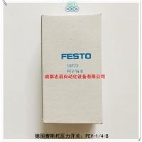 PEV-1/4-B德国费斯托压力开关FESTO