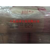 低密度氧化聚乙烯蜡美国霍尼韦尔AC629/AC629A