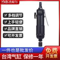 台湾品牌流水线专用气动螺丝刀S-6103工业级风批厂家直销