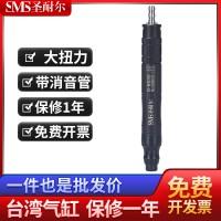 台湾圣耐尔气动风磨笔S-6636大扭力款高速气动打磨机迷你型