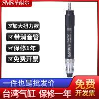 台湾圣耐尔抛光机小型风磨笔S-6638大扭力气动打磨机风磨笔