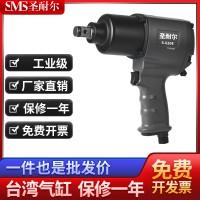 台湾圣耐尔中型风炮3/4气动扳手S-6208强力风炮大扭力