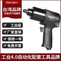 气动扳手1/2小风炮S-6203A圣耐尔工业级耐用气动扳手
