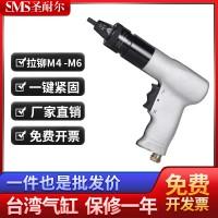 工业级气动拉铆枪圣耐尔S-6221拉铆枪M4M5气动铆钉枪