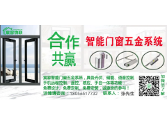 智能門窗五金配件的組成和選擇標準