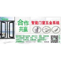 智能门窗五金配件的组成和选择标准