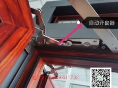 宸家智能門窗五金配件系統和型材K槽C槽的適配