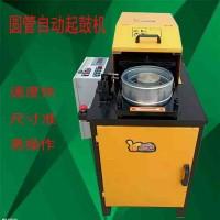 薄壁管压槽机 起鼓机 不锈钢管起筋机 圆管压筋机 滚筋机