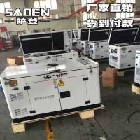 萨登发电机厂家 20kw静音柴油发电机
