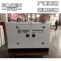 萨登8kw静音柴油发电机 萨登发电机厂家 厂家报价