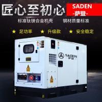 萨登12KW极超静音柴油发电机制作精良