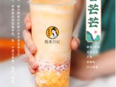 茶饮界的新黑马,悦茶日记勇闯市场成就新中式茶饮