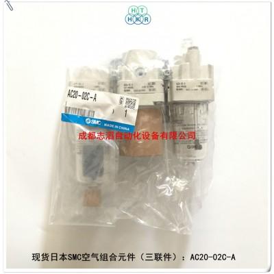 AC20-02C-A日本SMC空气组合元件