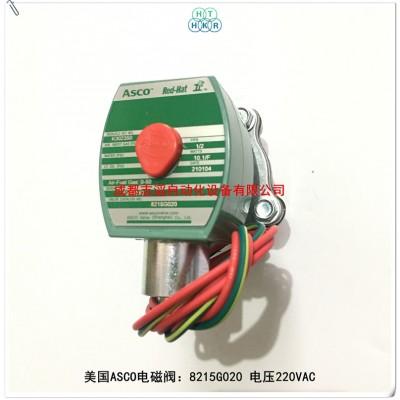 8215G020线圈电压AC220V美国ASCO电磁阀