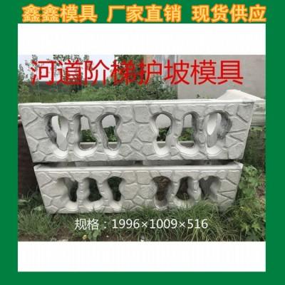 阶梯护坡模具指导作业  水泥阶梯护坡模具修整