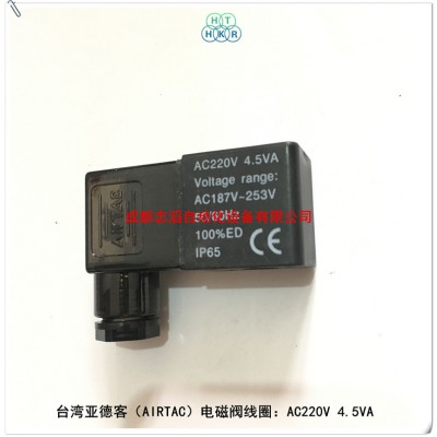 AC220V台湾亚德客电磁阀线圈AIRTAC