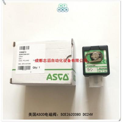 SCE262C080美国ASCO电磁阀线圈电压DC24V