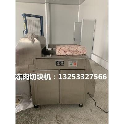 冷冻肉切块机 快速冻肉切块机厂家直销