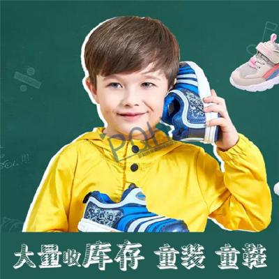 现金长期大量收购外贸库存童装,国内品牌童装