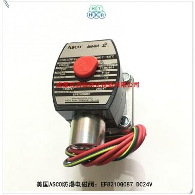 EF8210G087线圈电压DC24V美国ASCO防爆电磁阀