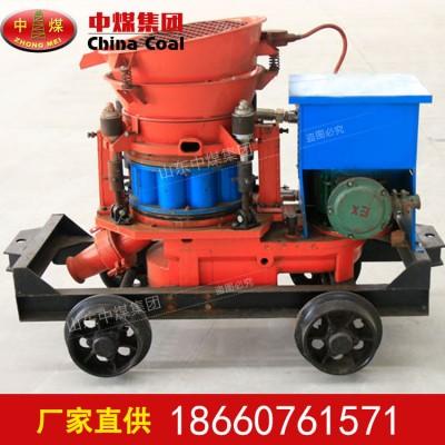 煤矿用湿式喷浆机 PZ-5型湿式喷浆机 混泥土喷浆机