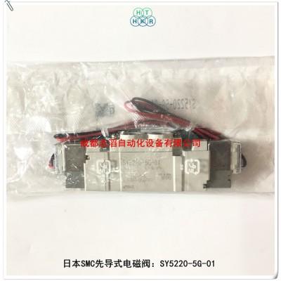 SY5220-5G-01日本SMC先导式双电控电磁阀