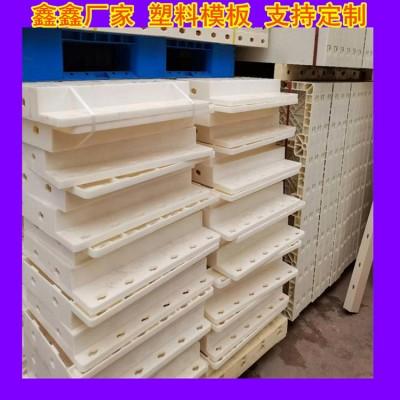 防撞墙塑料模板平整度  挡土墙塑料模板技术含量