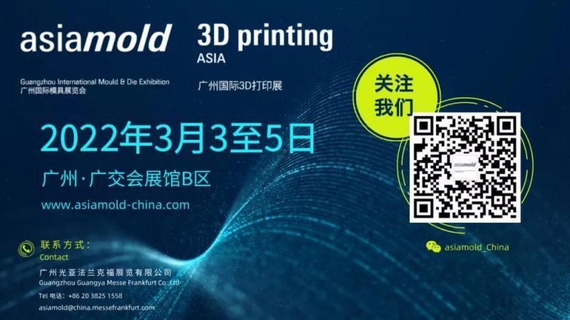 Asiamold广州国际模具展将于2022年3月隆重回归 汇聚