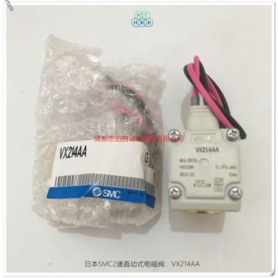 VX214AA日本SMC2通直动式电磁阀