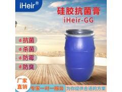 艾浩尔硅胶专用添加型抗菌膏iHeir-GG