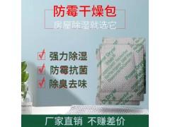 艾浩尔厂家供应多功效防霉干燥剂H-2