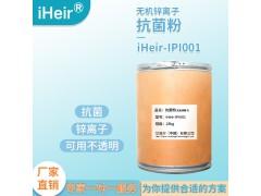 雾透塑料无机锌离子抗菌剂iHeir-IPI001