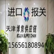 天津博隽报关服务有限公司