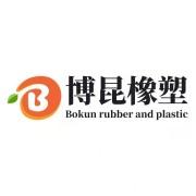河北博昆橡塑制品有限公司